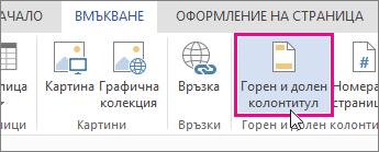 "Изображение на бутона ""Горен и долен колонтитул"" в Word Online"
