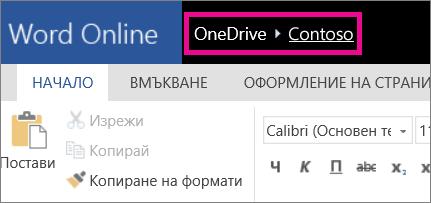 Екранна снимка на връзки за трасирана навигация в Word Online