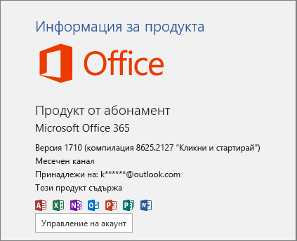 Обичайна компилация за Office 365
