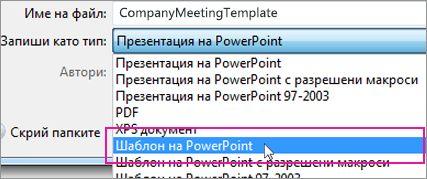 Записване като шаблон на PowerPoint