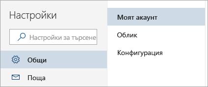 Екранна снимка на менюто пълния настройки