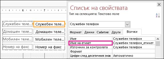 """Свойство """"Име на етикет"""", показано в """"Списък на свойствата"""""""