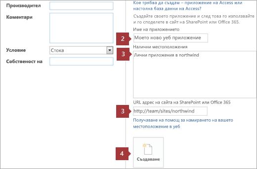Нов достъп web app създаването на екрана