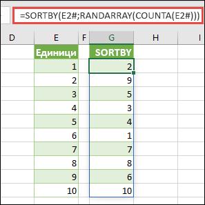 Използвайте SORTBY с RANDARRAY и COUNTA. В този случай E2# препраща към целия диапазон, който започва в клетка E2, тъй като това е попълнено чрез =SEQUENCE(10). Знакът # се нарича оператор за прелял диапазон.