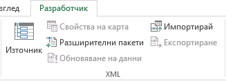 "XML команди в раздела ""Разработчик"""