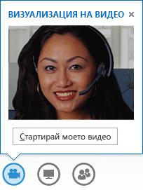 Екранна снимка, показваща стартиране на видео от незабавно съобщение