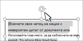 Избрано е манипулатор за завъртане на текстово поле