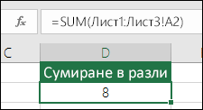3D Sum – формулата в клетка D2 е =SUM(Лист1:Лист3! A2)