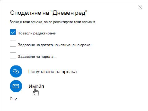 """Екранна снимка на избирането на """"Изпращане по имейл"""" в диалоговия прозорец """"Споделяне"""" в OneDrive"""