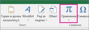 Бутон ''Уравнение'' на лентата на Excel 2016