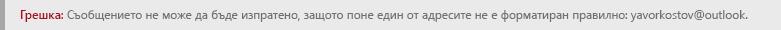 Екранна снимка на грешка във форматиране на адрес в Outlook.com.