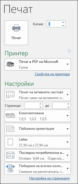 Печат на визуализация на диалоговия прозорец