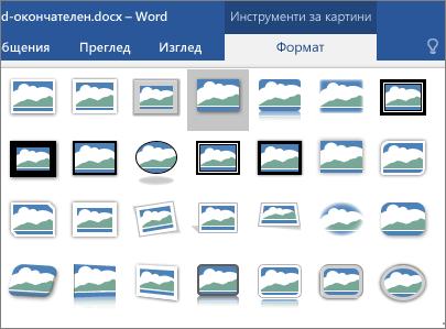 Показани са опции за граници за картини.