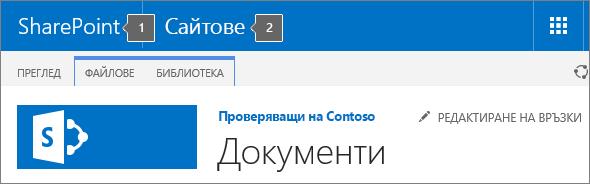 SharePoint 2016 горния ляв ъгъл на екрана, показваща стартиране на приложения и заглавие
