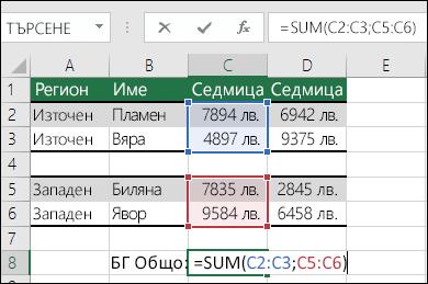 Използване на функцията SUM с прекъснати диапазони.  Формулата в клетка C8 е = SUM(C2:C3;C5:C6). Можете също да използвате наименувани диапазони, така че формулата да бъде =SUM(Седмица1,Седмица2).