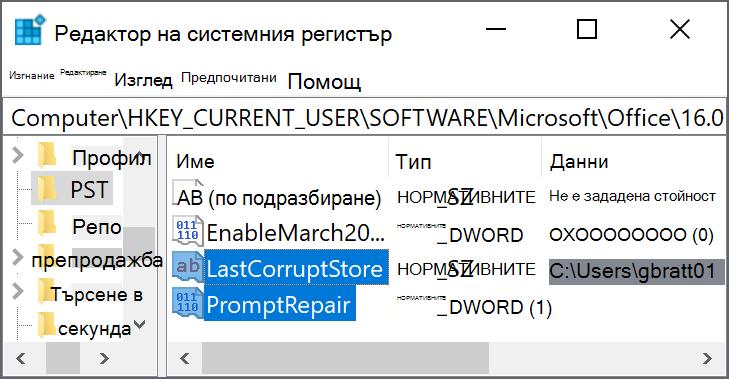 """Настройки на системния регистър за изтриване  """"LastCorruptStore"""" """"PromptRepair"""" = DWORD: 00000001"""