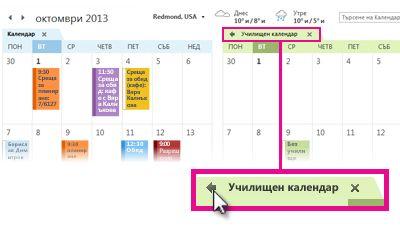 Командата ''Преглед в режим на припокриване'' в раздел на календар