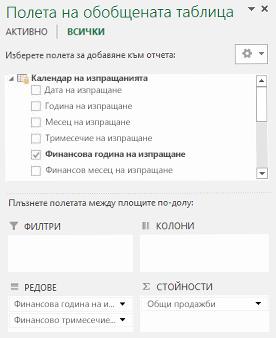 Списък на полетата на обобщена таблица