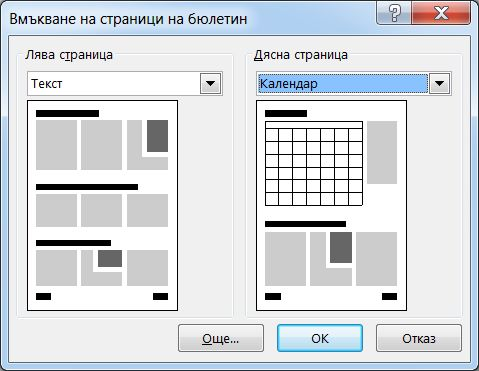 Добавяне на нови страници към бюлетин с помощта на диалоговия прозорец ''Вмъкване на страници на бюлетин''.