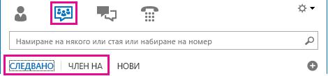 Екранна снимка на изгледа със стаи за чат в основния прозорец на Lync с осветени разделите ''Следени'' и ''Член на''