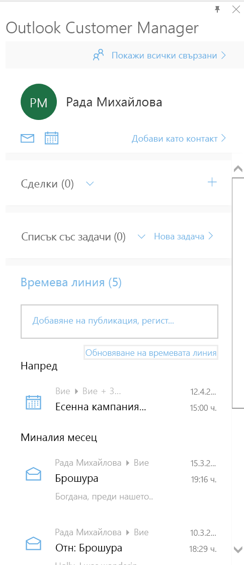 Опция за добавяне като контакт