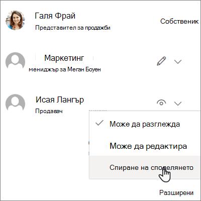 Екранна снимка как да спрете да споделяте с един човек в OneDrive за бизнеса