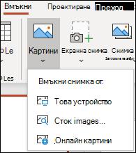 Вмъкване на местоположение за изображение в лентата.