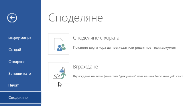 Вграждане на документ на Office