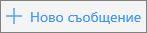 "Екранна снимка показва бутона ""Ново съобщение"" в Outlook.com."