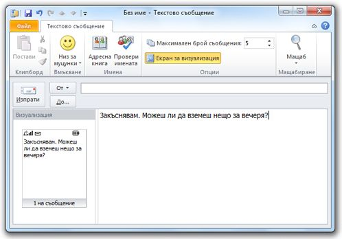 Прозорец за текст на SMS