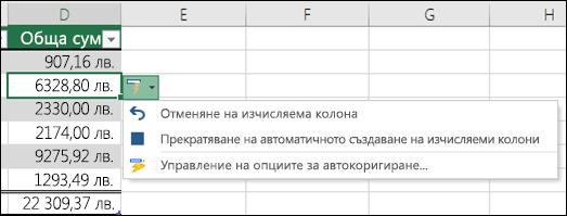 Опция за отмяна на изчисляема колона, след като е въведена формула