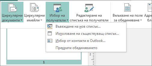 Опции за ''Избор на получатели'' в ''Пощенски съобщения''
