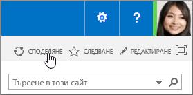 Изображение на командата ''Споделяне'' горе вдясно на екрана.