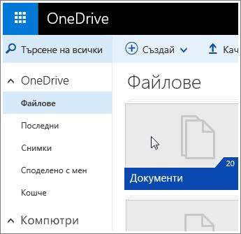 """Екранна снимка на папката """"Документи"""" в OneDrive за бизнеса."""