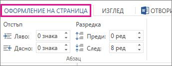 """изображение на опциите за отстъп и разредка в раздела """"оформление на страниците"""""""