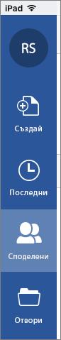 """Икона """"Споделено с мен"""" в iOS"""