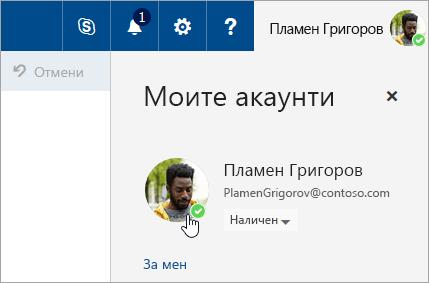 Екранна снимка на бутона за промяна на снимка, която се появява в незабавни съобщения