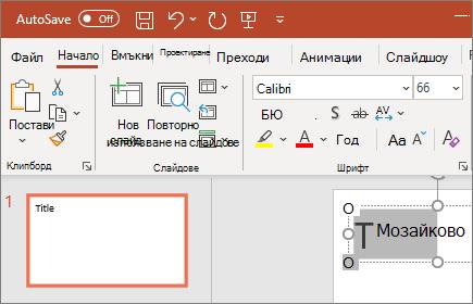 PowerPoint – Форматиране на текст
