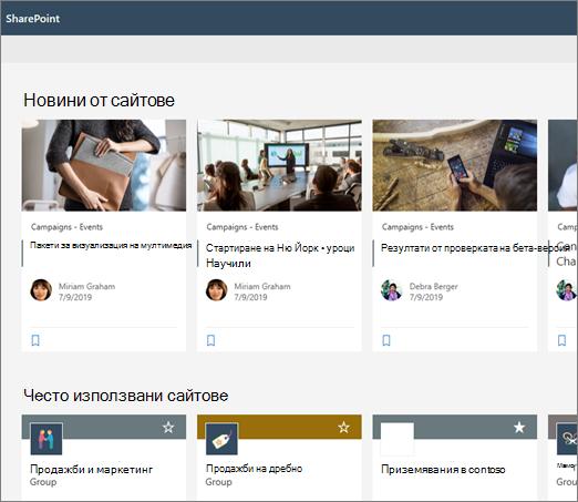 Новини на началната страница на SharePoint