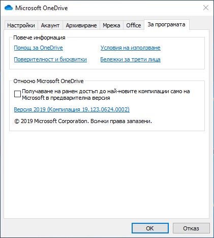 За потребителския интерфейс на OneDrive