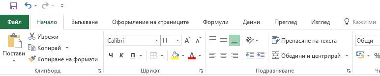 Всички раздели и команди се показват на лентата.
