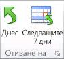 """Групата """"Клипборд"""" в Outlook"""