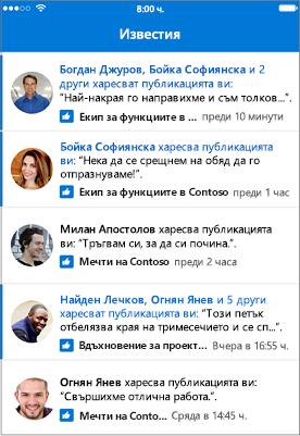 """Известия на мобилното приложение """"Групи"""" на Outlook"""
