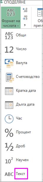 Текстов формат за числа