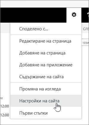 """Опцията за настройки на сайта под бутона """"Настройки"""""""
