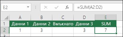 Пример показва как формулата SUM автоматично се разширява от =SUM(A2:C2) на =SUM(A2:D2), когато е вмъкната колона