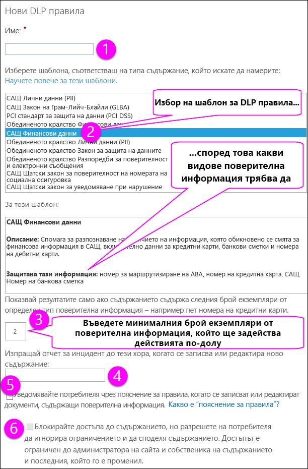 Нови опции за DLP политика