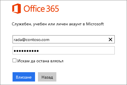 Екранна снимка на екрана за влизане в Office 365