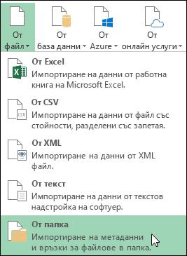 Power Query > от файл > Опции за папките от
