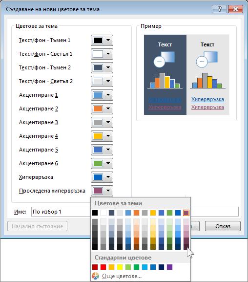 показва избора на цвят за хипервръзка в powerpoint